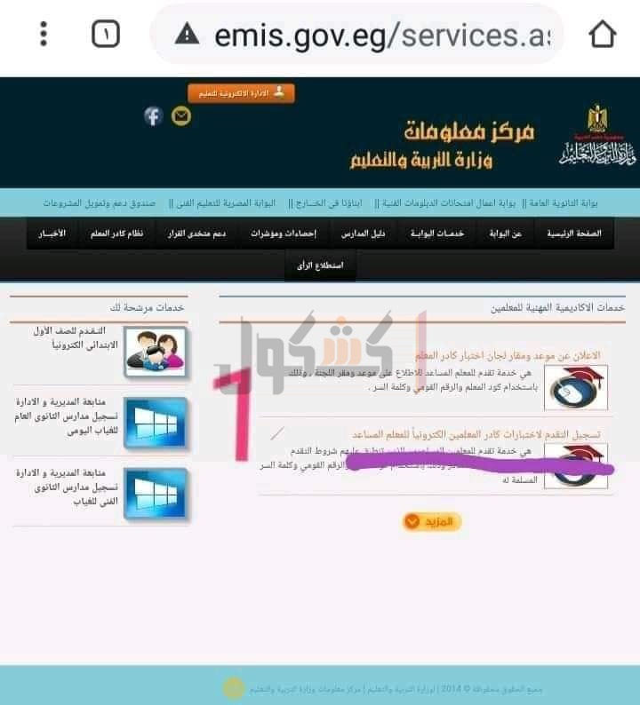 """تسجيل المعلمين المرشحين للترقية على صفحة المدرسة """"تفاصيل"""" 1188"""