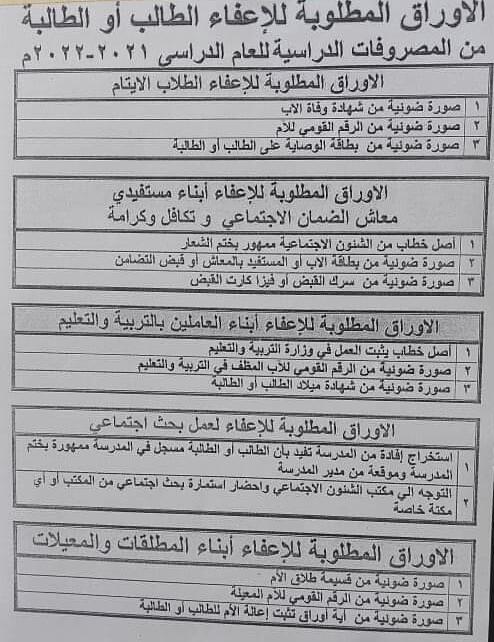 حالات الإعفاء من المصروفات المدرسية والأوراق المطلوبة 12115