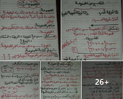 مراجعة دروس الرياضيات مجمعة كلها - الصف الخامس الابتدائى ترم أول  أ/ نادية فاروق 122