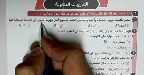 مراجعة نحو   التمييز للصف الثالث الثانوي   عزمي عبده 1227