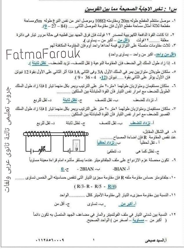 مراجعة الفيزياء للثانوية العامة مستر / سيد صبحي 1237