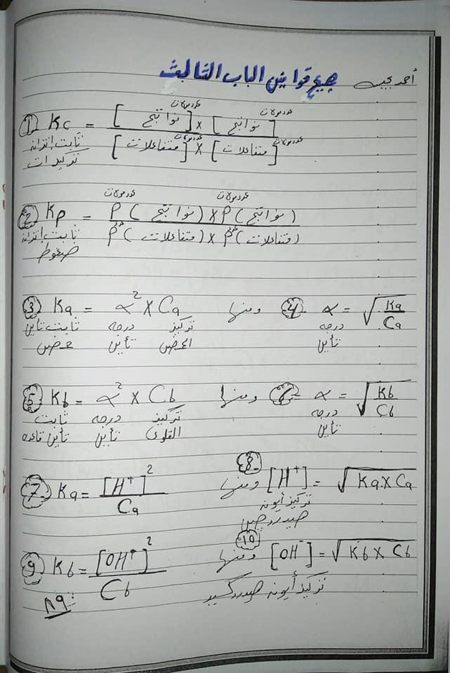 مراجعة كيمياء الثانوية العامة نظام جديد مستر/ أحمد يحيي 12751710