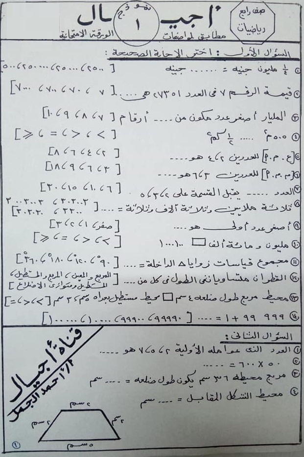 امتحان رياضيات للصف الرابع الترم الأول   مطابق لمواصفات الورقة الإمتحانية 1290