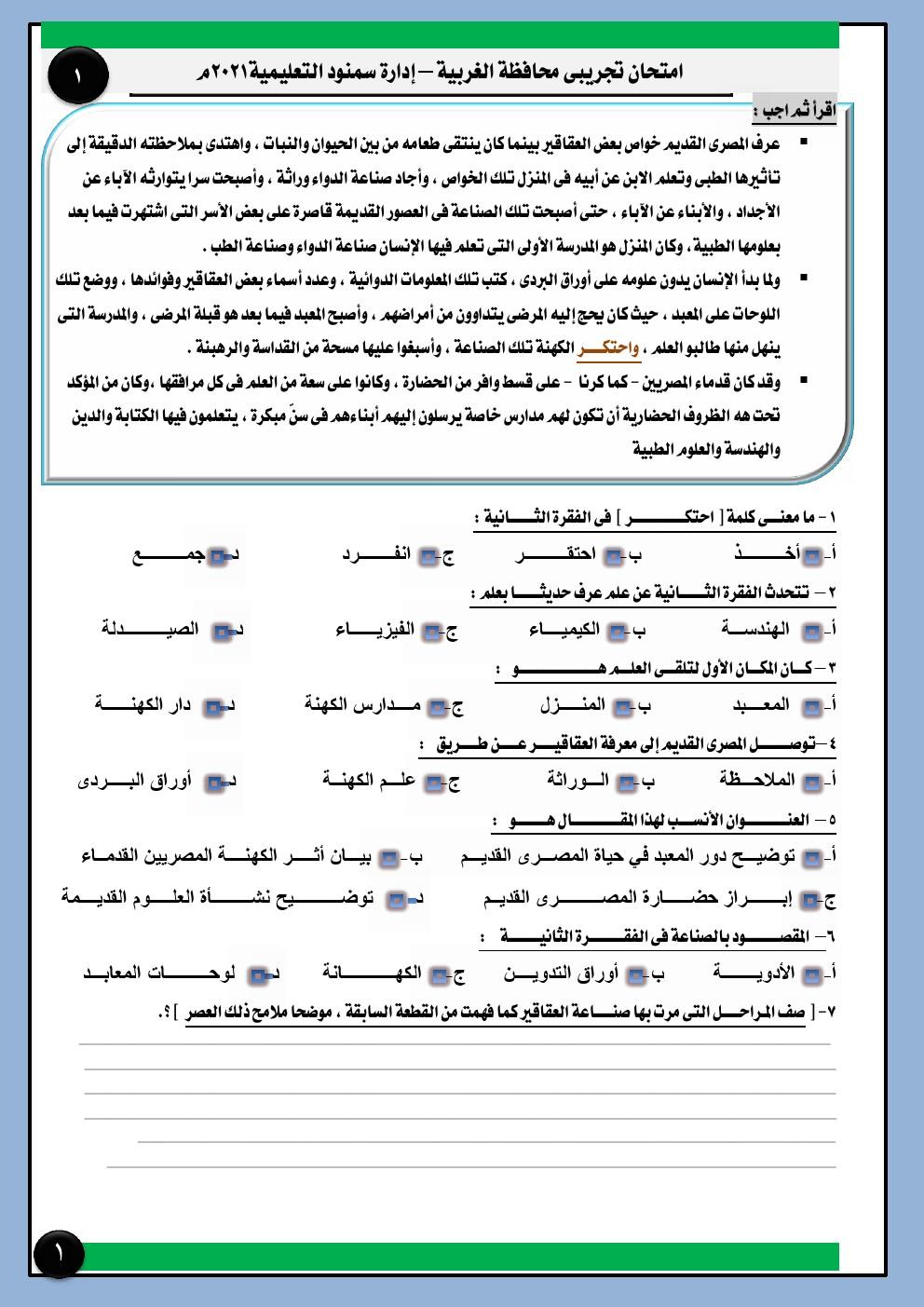 مراجعة لغة عربية للصف الثالث الثانوى نظام جديد أ/ محمد العفيفى 1292