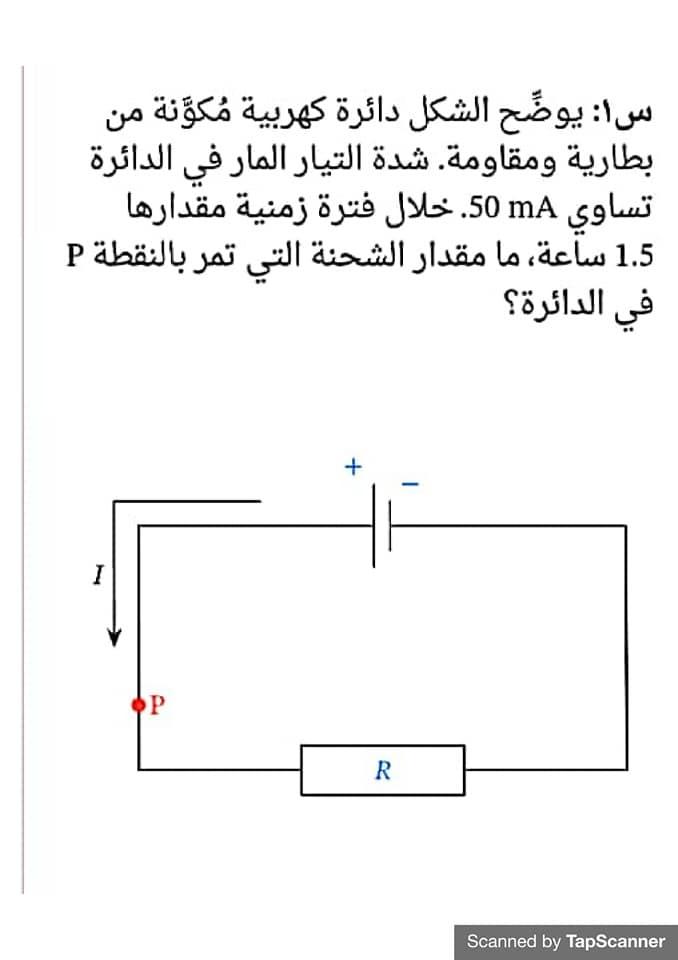 مراجعة فيزياء اولي ثانوي الترم الاول | اسئله من بنك المعرفه المصري 1314