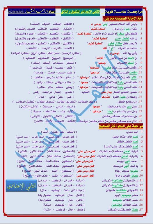 مراجعة نص و قراءة ونحو للصف الثاني الإعدادي أ/ أحمد النشار  1323