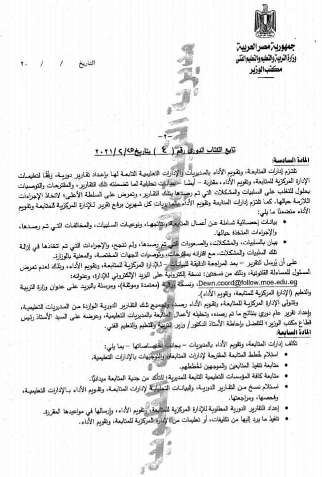 التعليم   كتاب دوري رقم 4 لسنة 2021 بشأن تنظيم أعمال المتابعة وتقويم الاداء 1339
