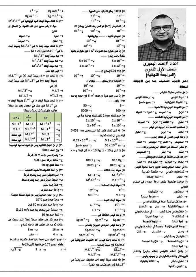 اقوي مراجعه فيزياء للصف الاول الثانوي حسب النظام الجديد من جريده الاهرام 1355