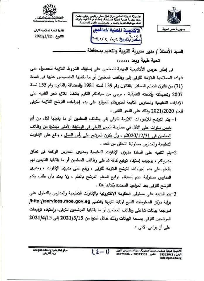 هام وعاجل... بشأن اجراءات الترشح للترقي للمعلمين والاخصائيين لعام ٢٠٢٠ /٢٠٢١ (دفعة ٢٠١٥) 136