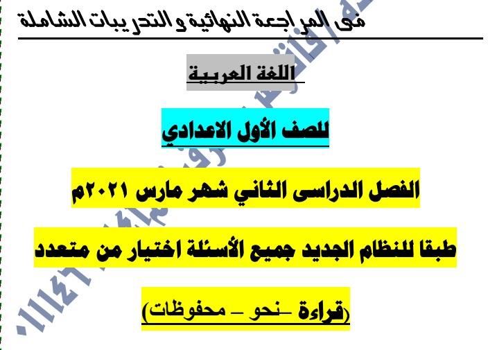 تدريبات لغة عربية بالاجابات على جميع دروس شهر مارس للصف الاول الاعدادى  1409