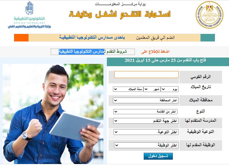 عاجل l التعليم تعلن عن وظائف للمعلمين بمدارس التكنولوجيا التطبيقية 144