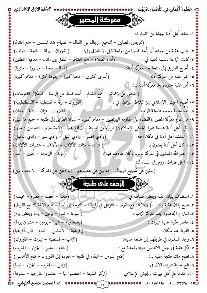 مراجعة الصف الأول الإعدادي لغة عربية بنظام الاختيار من متعدد منهج شهر أبريل 1468
