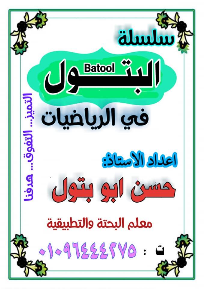 ملخص جبر ثالثة ثانوي كاملا + اسئله متنوعه محلوله على المنهج كله أ/ حسن أبو بتول 1478