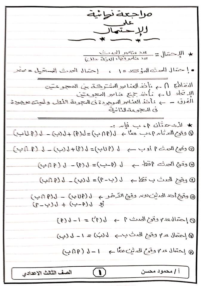 اقوى مراجعة على الوحدة الثالثة الاحتمال س وج من اسئلة امتحانات آخر العام للصف الثالث الاعدادى 1519