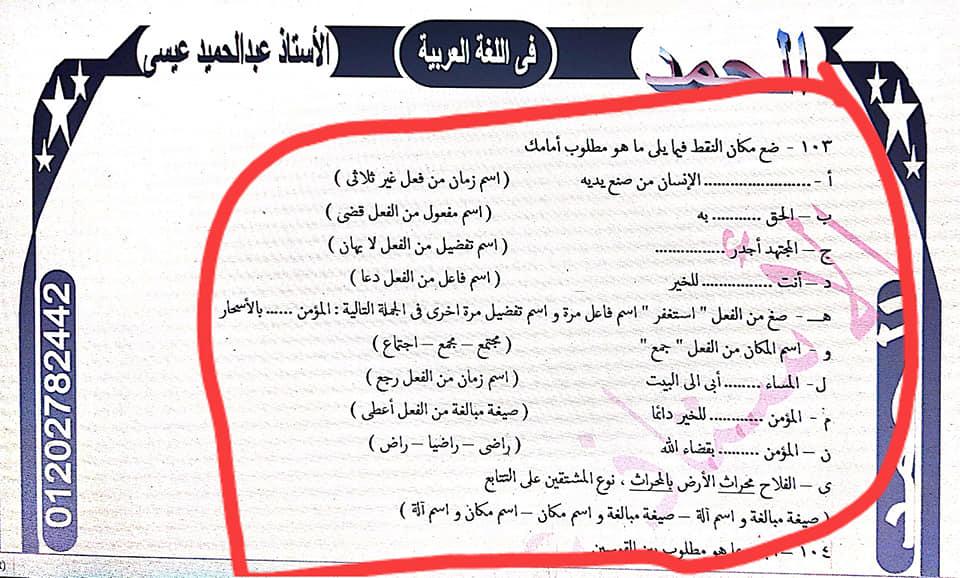 توقعات امتحان اللغة العربية للشهادة الاعدادية الترم الثاني 2021 أ/ عبد الحميد عيسي 1521