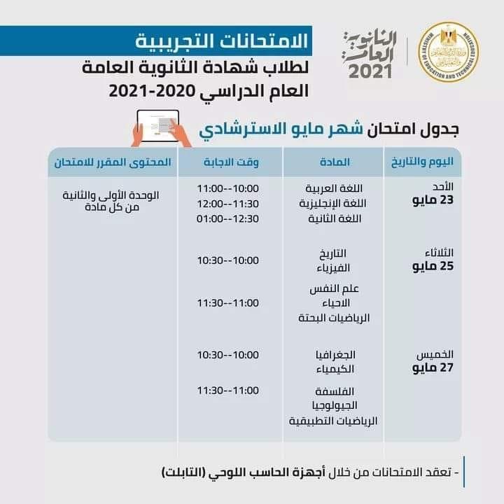 مقرر الامتحان التجريبى للثانوية العامة مايو 2021 1531