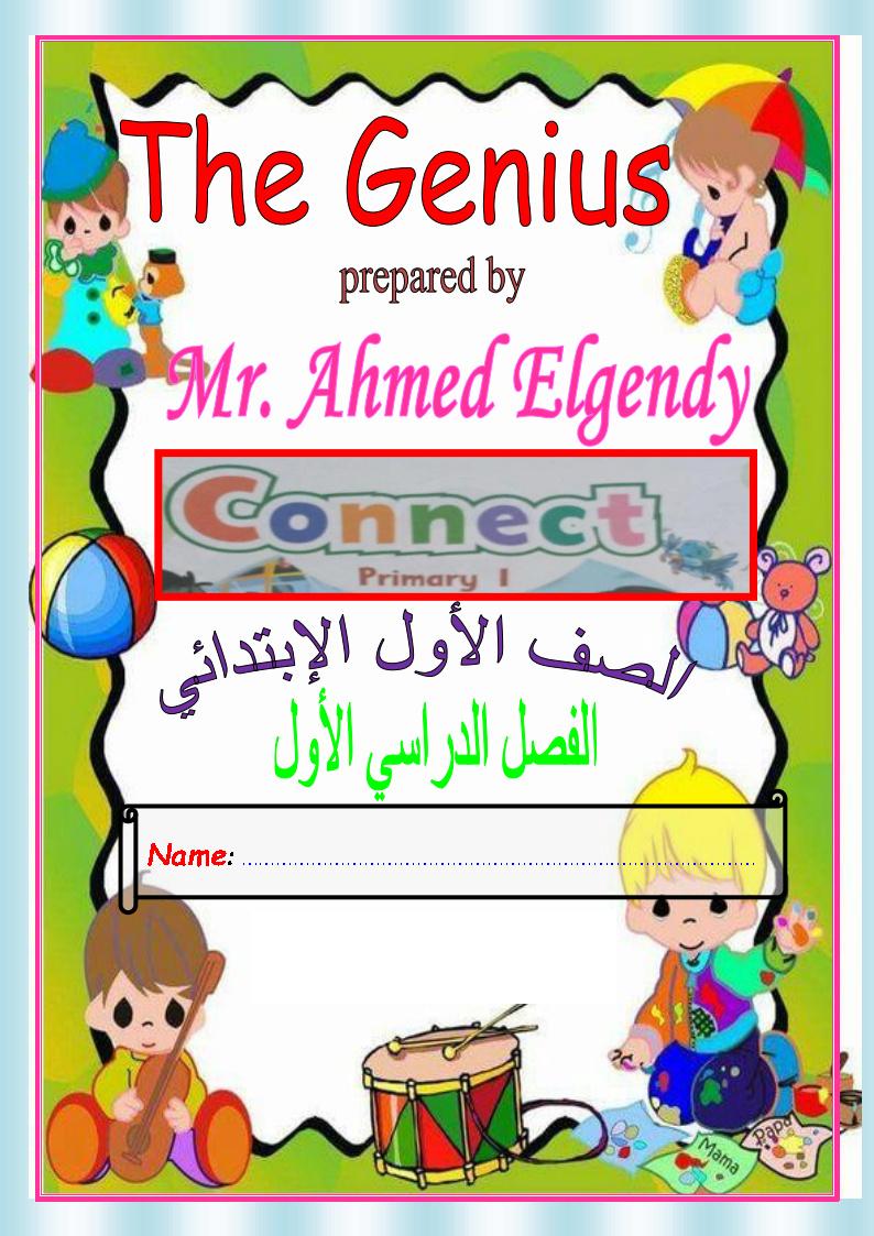 مذكرة connect للصف الاول الابتدائى ترم اول 2022 مستر/ أحمد الجندي 1543