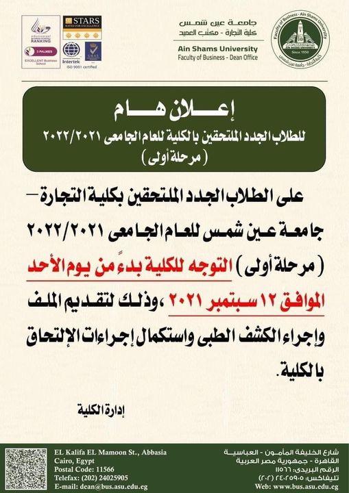 اعلان هام للطلاب الجدد بكلية التجارة جامعة عين شمس 1554