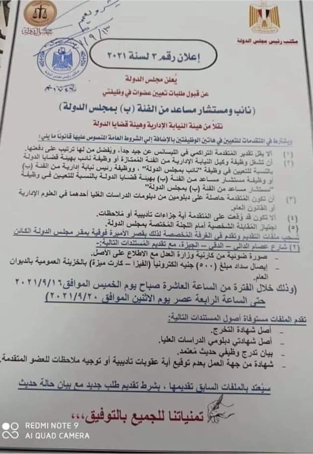 إعلان مجلس الدولة رقم 3 لسنة 2021 بقبول طلبات تعيين عضوات فى وظيفتي نائب ومستشار مساعد من الفئة ب  1559