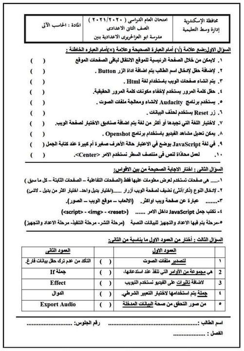 امتحان الحاسب الالي للصف الثاني الاعدادي ترم ثاني 2021 - ادارة وسط الاسكندرية التعليمية 1712