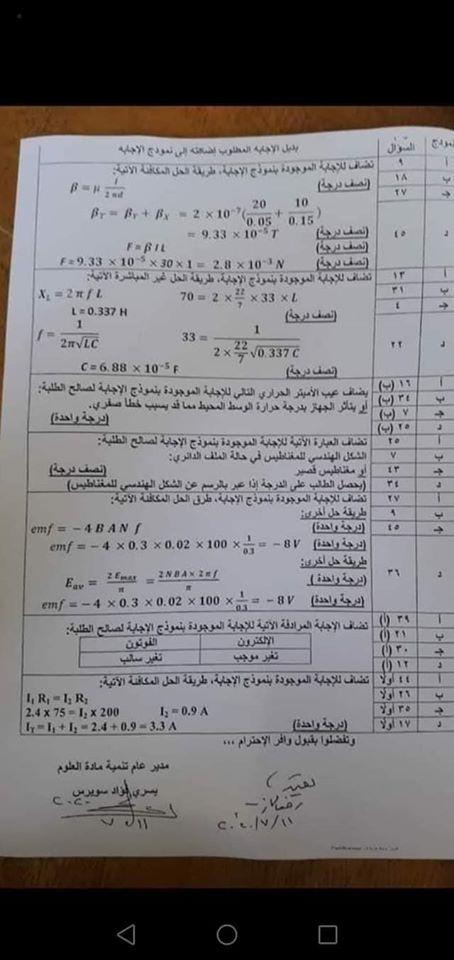 تعديلات نموذج تصحيح امتحان فيزياء الثانوية 2020 211