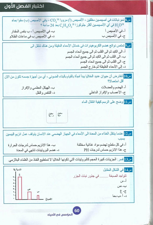 امتحان الاحياء تانيه ثانوى نظام جديد 2112