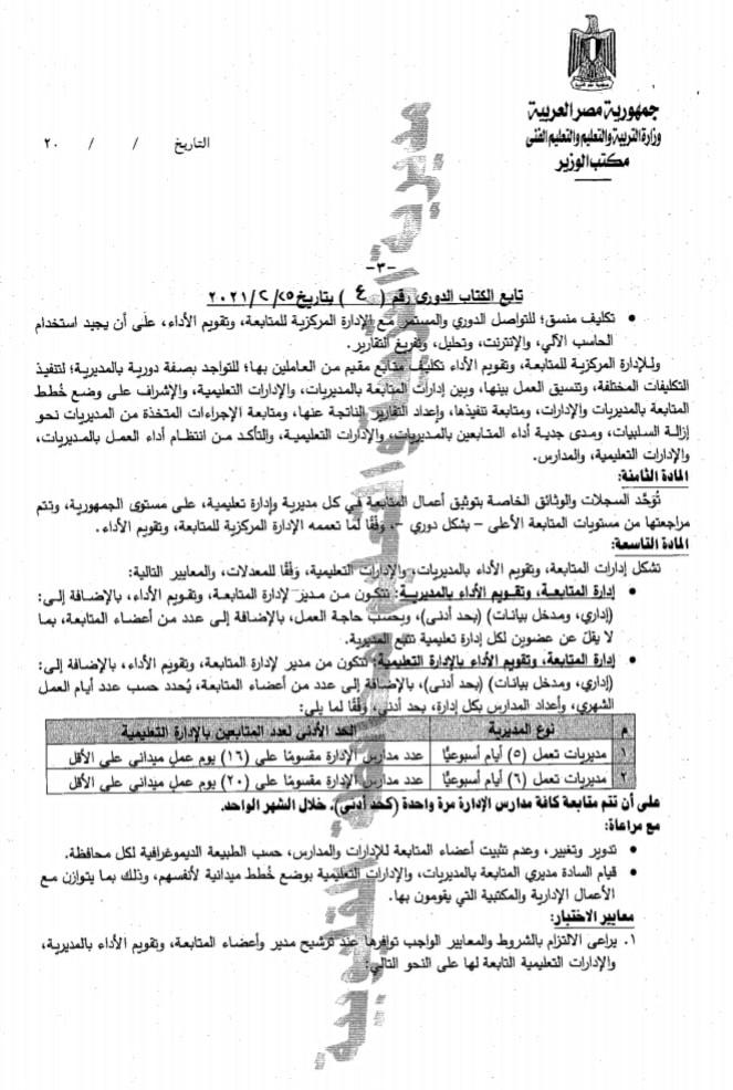 التعليم   كتاب دوري رقم 4 لسنة 2021 بشأن تنظيم أعمال المتابعة وتقويم الاداء 2142