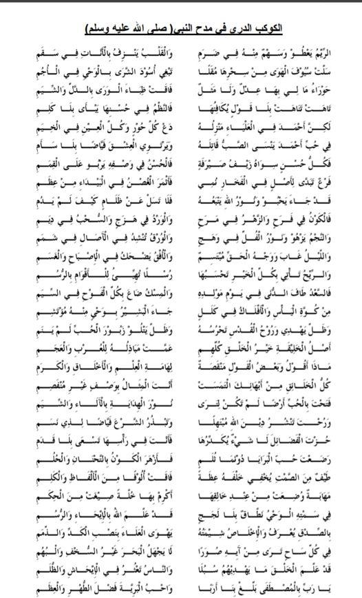 شعر المعارضات   نموذج د. محمد دياب غزاوي يعارض البردة للإمام البوصيري 2160