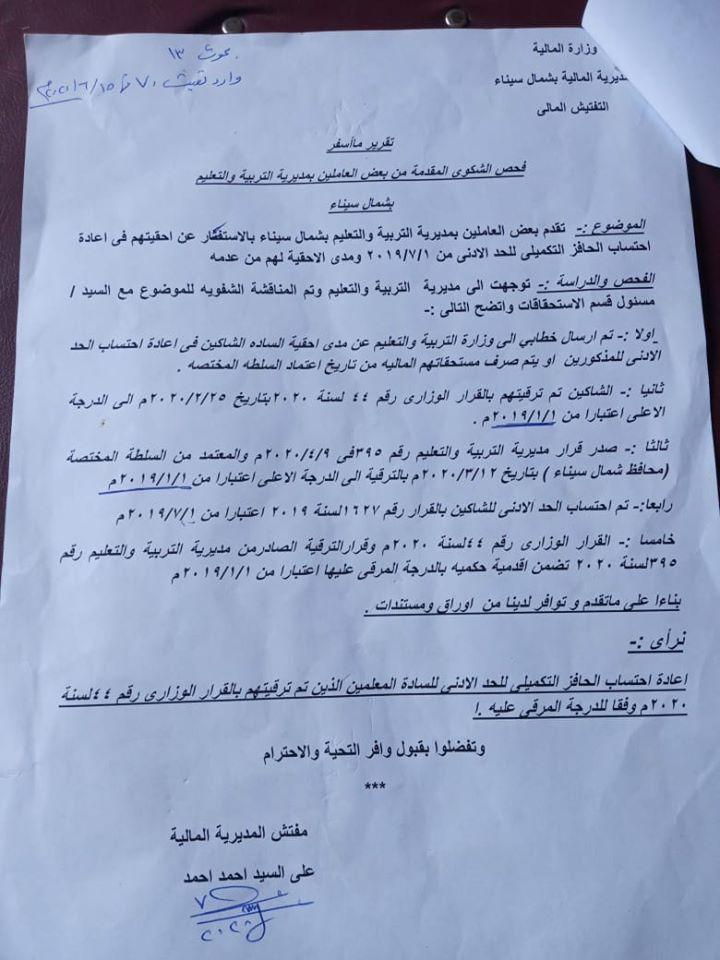 إعادة احتساب الحد الادنى لمعلمي شمال سيناء 217