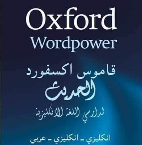 تحميل أفضل قاموسين ناطقين اوفلاين للاندرويد بمساحة 5 ميجا 2200