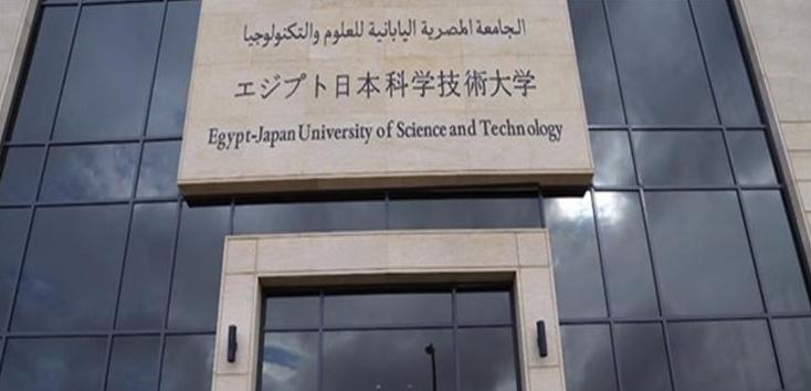 رابط التقديم بالجامعة المصرية اليابانية للعلوم والتكنولوجيا 2212