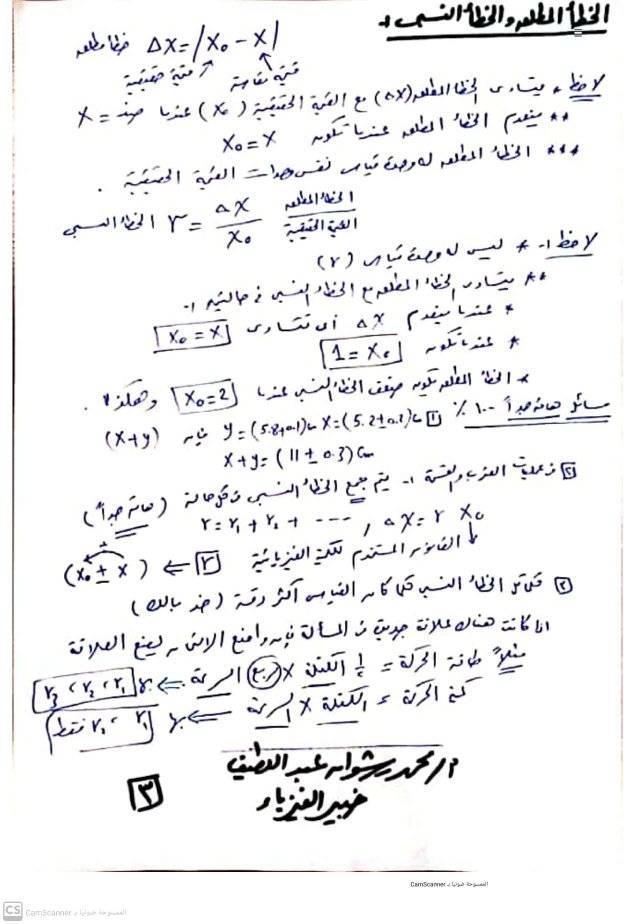 مراجعة ليلة الامتحان فيزياء للصف الأول الثانوى نظام اوبن بوك 2020 /2021 الفصل الدراسي الاول  224