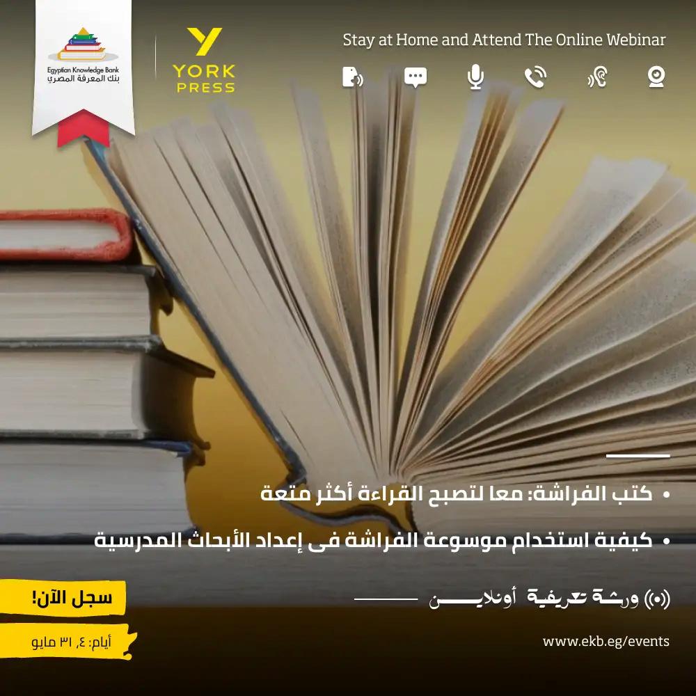 وزير التعليم يوجه رسالة مهمة للطلاب الذين أنهوا العام الدراسي 2244