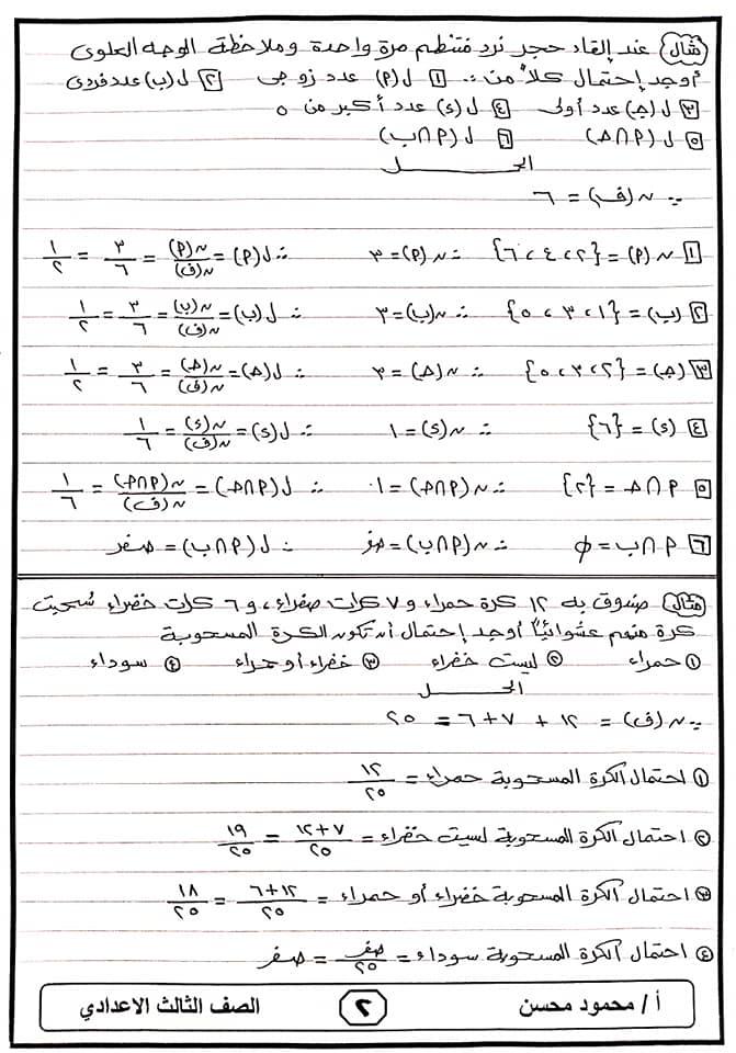 اقوى مراجعة على الوحدة الثالثة الاحتمال س وج من اسئلة امتحانات آخر العام للصف الثالث الاعدادى 2260