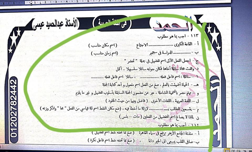 توقعات امتحان اللغة العربية للشهادة الاعدادية الترم الثاني 2021 أ/ عبد الحميد عيسي 2262