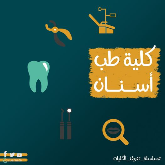 لطلاب الثانوية العامة .. كل ما تريد معرفته عن | كلية طب الأسنان 2275