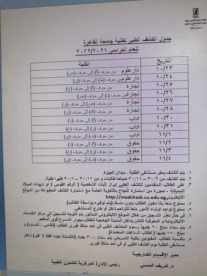 مواعيد الكشف الطبي للطلبة الجدد جامعة القاهرة 2282