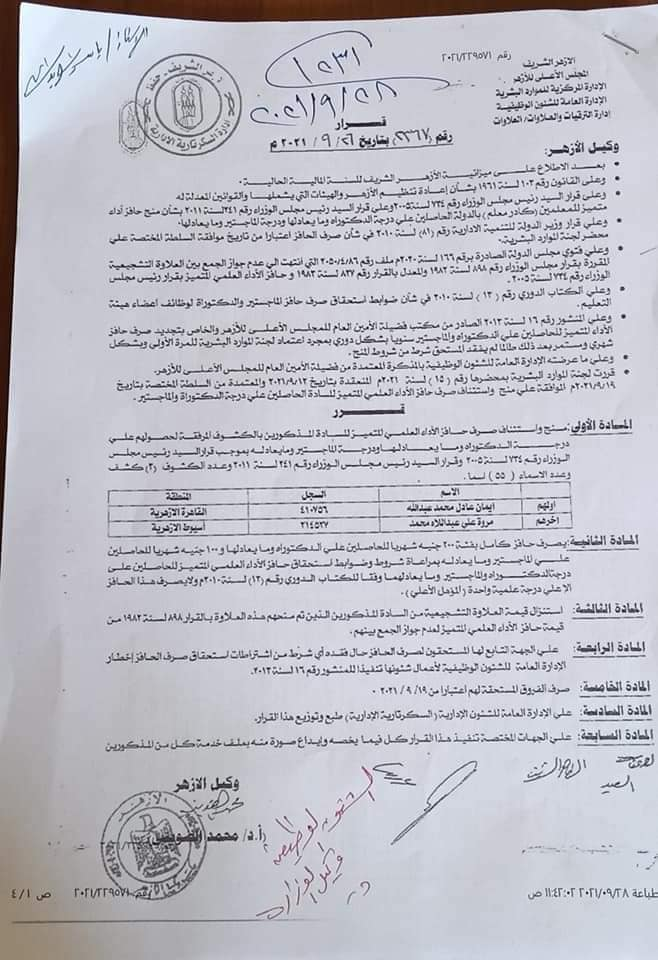 الأزهر الشريف يصدر قرار بالموافقة على صرف حافز التميز العلمي للمعلمين 2022 2289