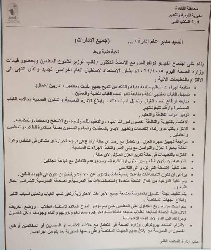 التعليمات الرسمية بشأن بدء العام الدراسي 2021 - 2022 | مستند 24418510