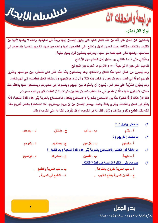 امتحان لغة عربية شامل جميع الفروع للصف الثالث الثانوى نظام جديد أ/ بدر الجمل 266