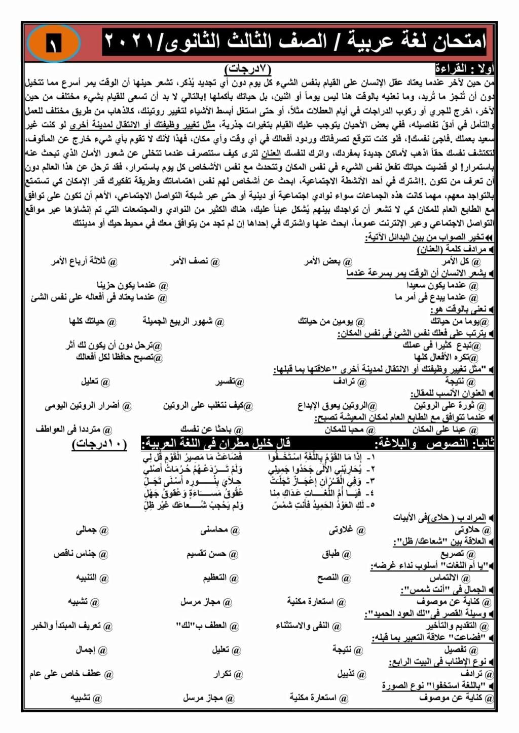 4 امتحانات لغة عربية جديدة للصف الثالث الثانوى2021 + نموذج الإجابة 267