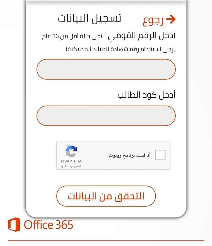 استمارة - خطوات تسجيل استمارة التقدم للامتحان للعام الدراسي 2020 - 2021 | صور 271