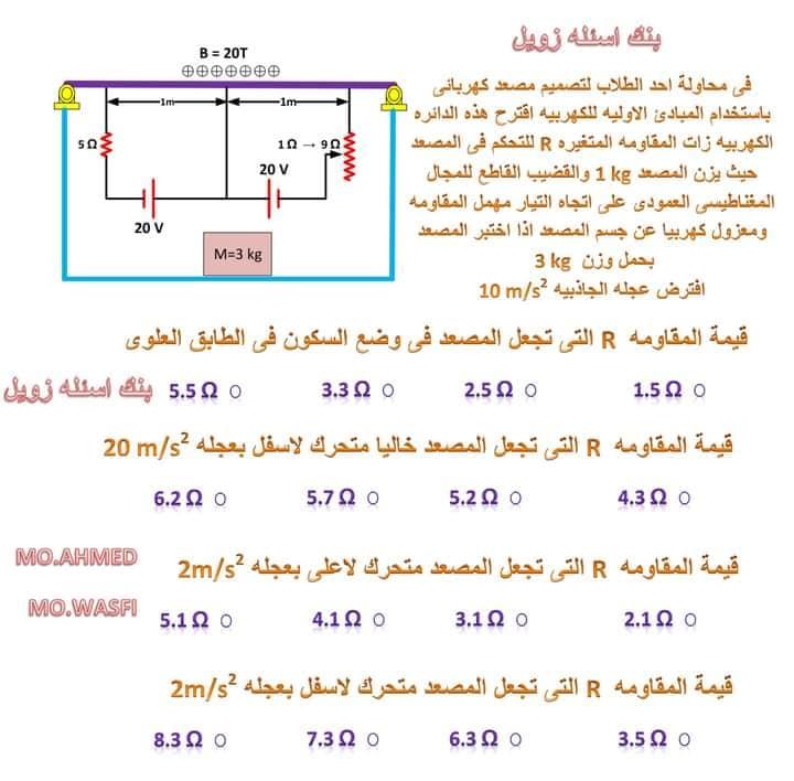 اختبار فيزياء لثالثة ثانوى 2021   ورقي و الكتروني 272