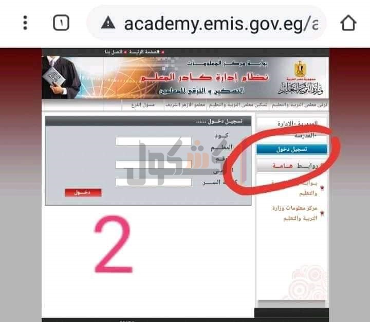"""تسجيل المعلمين المرشحين للترقية على صفحة المدرسة """"تفاصيل"""" 274"""