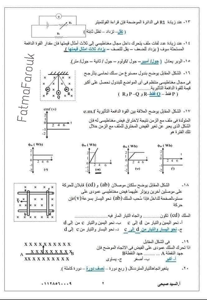 مراجعة الفيزياء للثانوية العامة مستر / سيد صبحي 293