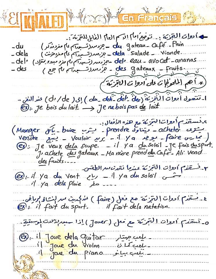 ملخص قواعد اللغة الفرنسية للثانوية العامة نظام جديد..أ/ هدير خالد 3120