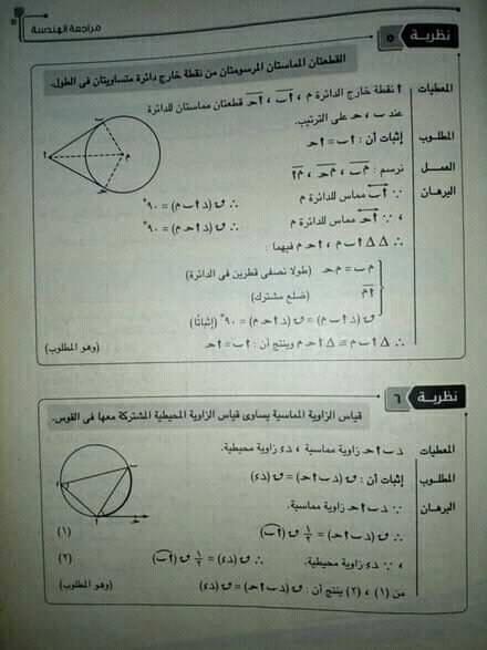 مراجعة هندسة | النظريات المطلوب اثباتها ٣ اعدادي 3148