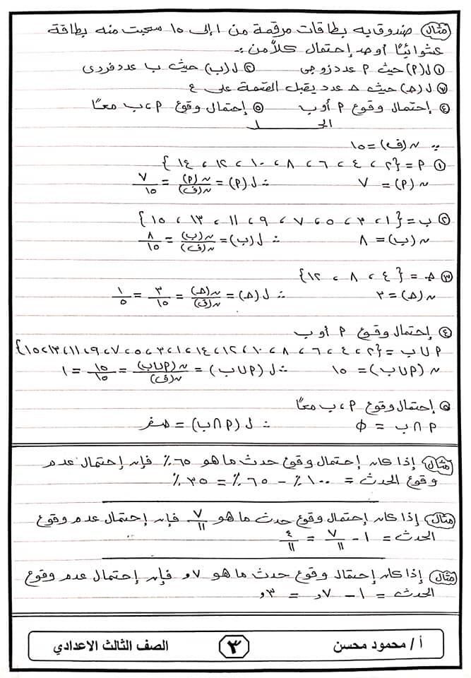 اقوى مراجعة على الوحدة الثالثة الاحتمال س وج من اسئلة امتحانات آخر العام للصف الثالث الاعدادى 3151