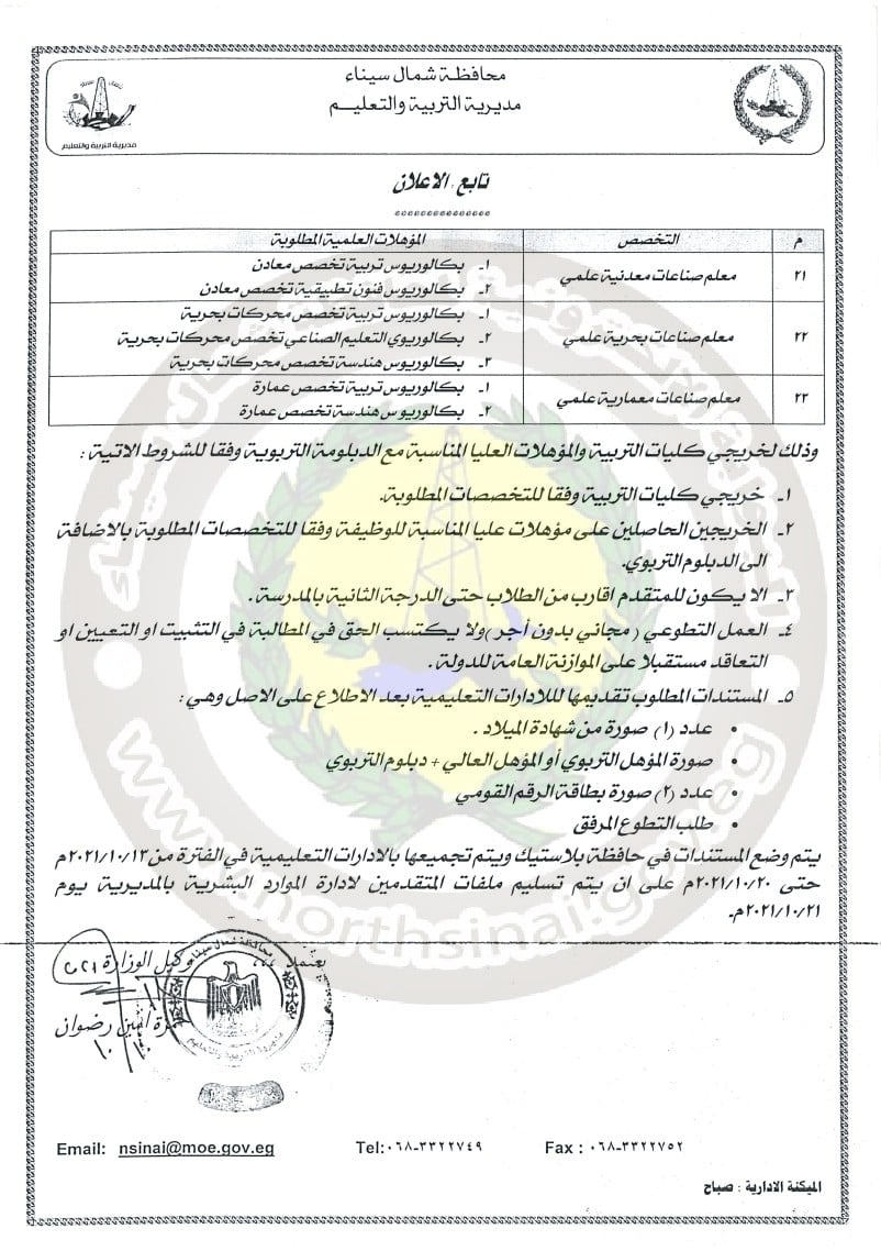 تعليم شمال سيناء يعلن فتح باب التطوع للعمل بالمدارس 2022 الشروط والتخصصات المطلوبة 3172