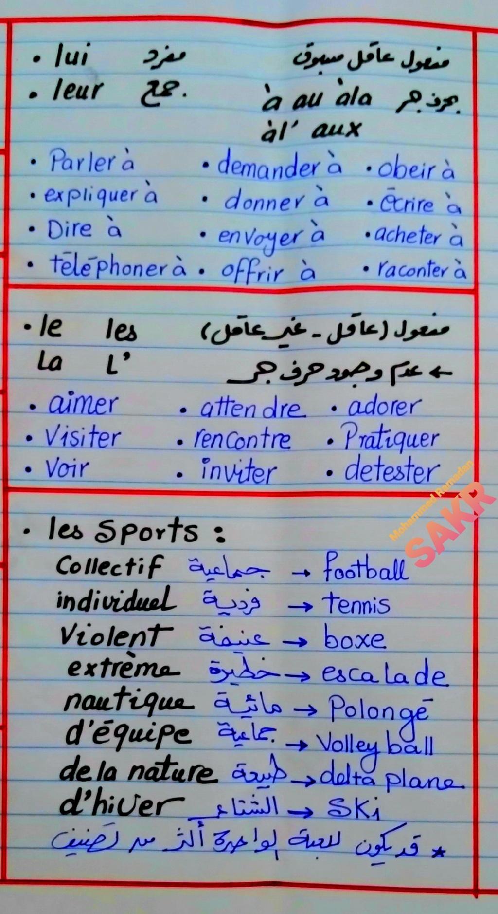 مراجعة لغة فرنسية الثالث الثانوى   ملاحظات مهمة على الوحدة الأولى 3210